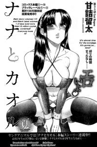 Nana_to_Kaoru_Arashi_35-1