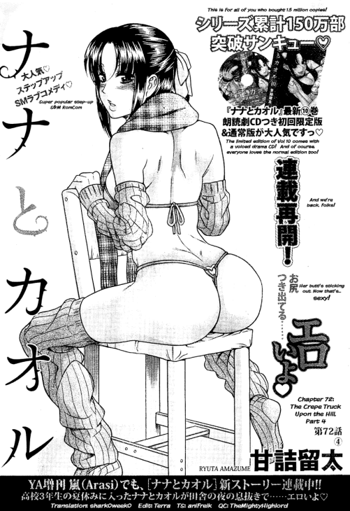 Nana_to_Kaoru_c72-01
