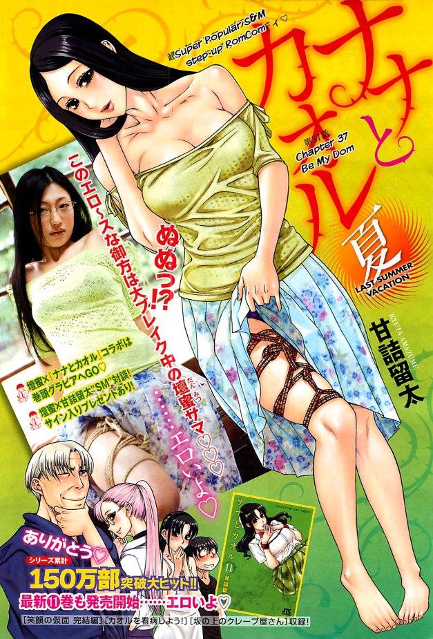 Nana to Kaoru Arashi c37-00