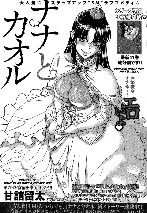 Nana to Kaoru c101 01