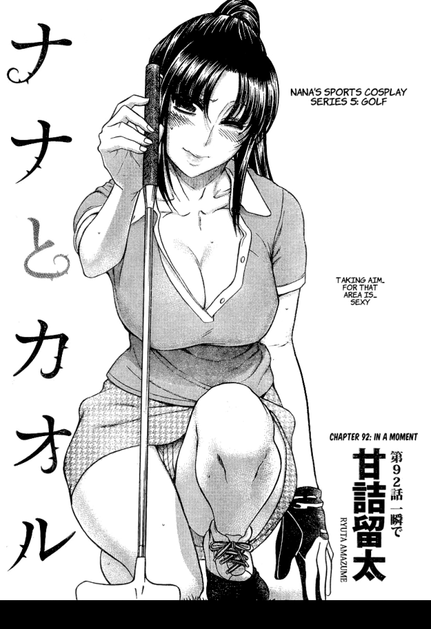 Nana-to-Kaoru-c114-01