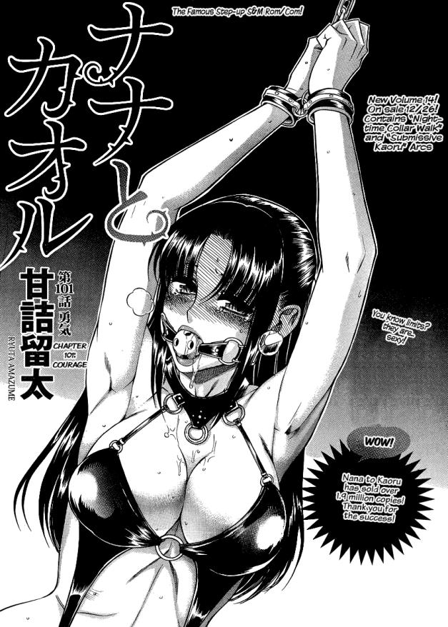 Nana-to-Kaoru-c123-01