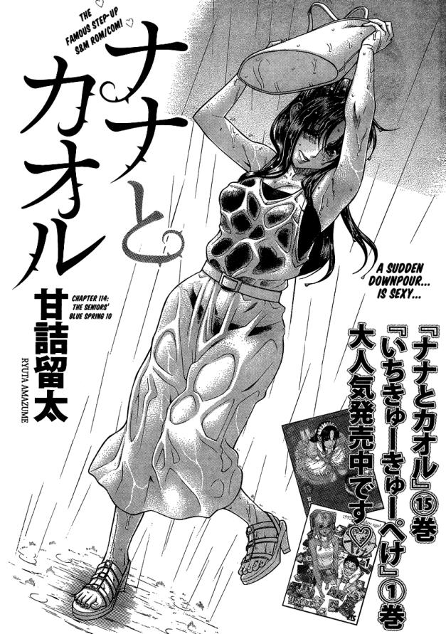 Nana-to-Kaoru-c136-01