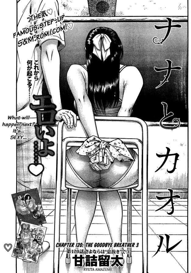 Nana-to-Kaoru-c142-01
