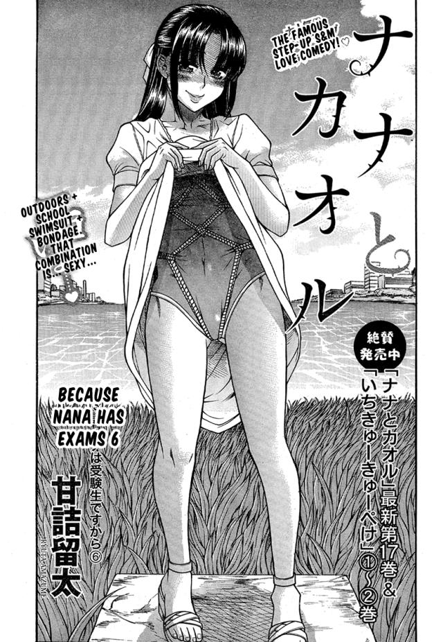 nana-to-kaoru-c153-01